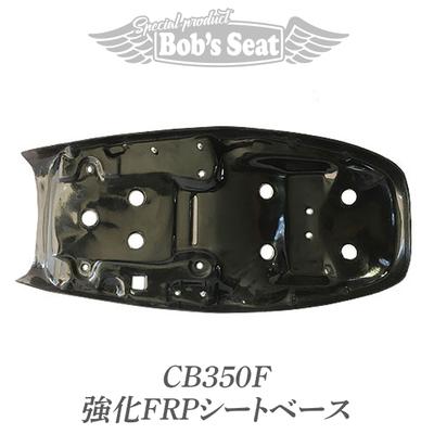 CB350F 強化FRPシートベース