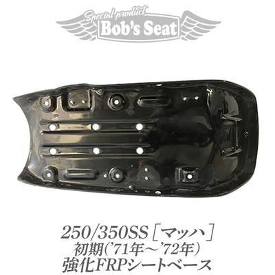 250/350SS【マッハ】初期('71年~'72年) 強化FRPシートベース