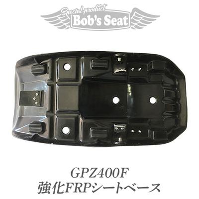 GPZ400F 強化FRPシートベース