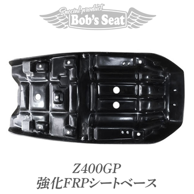Z400GP 強化FRPシートベース
