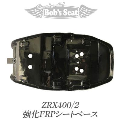 ZRX400/2 強化FRPシートベース
