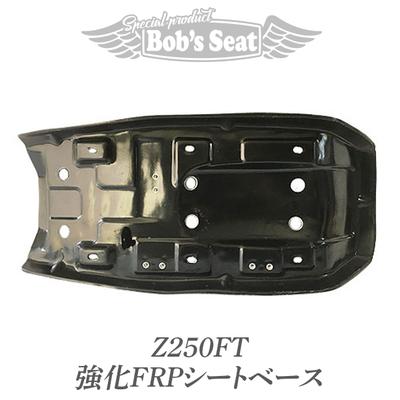Z250FT 強化FRPシートベース