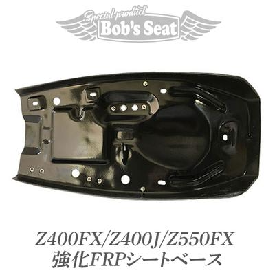 Z400FX/Z400J/Z550FX  強化FRPシートベース