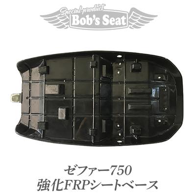 ゼファー[ZEPHYR]750 強化FRPシートベース