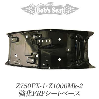 Z750FX-1・Z1000Mk-2 強化FRPシートベース