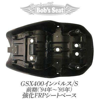 GSX400インパルス/S前期('94年~'95年) 強化FRPシートベース