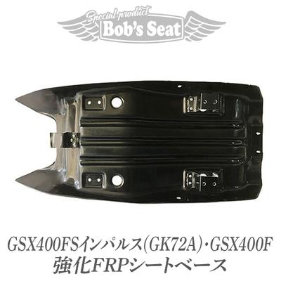 GSX400FSインパルス(GK72A)・GSX400F 強化FRPシートベース