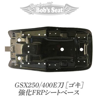 GSX250/400E刀【ゴキ】 強化FRPシートベース