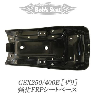 GSX250/400E【ザリ】 強化FRPシートベース