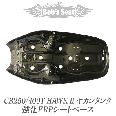 CB250/400T HAWK(ホーク)2【ヤカンタンク/角タンク】 強化FRPシートベース