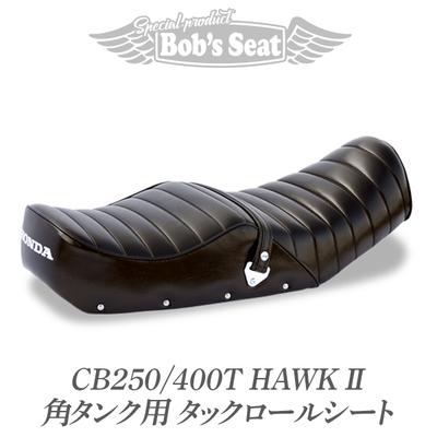 CB250/400T ホーク2 角タンク用 タックロール | カスタムシートのボブズシート