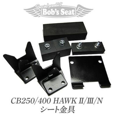 CB250/400 HAWK(ホーク)2/3/N シート金具