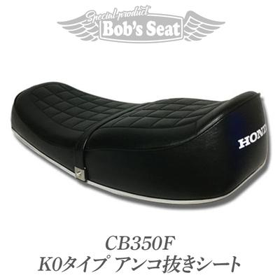 CB350F K0タイプアンコ抜きシート