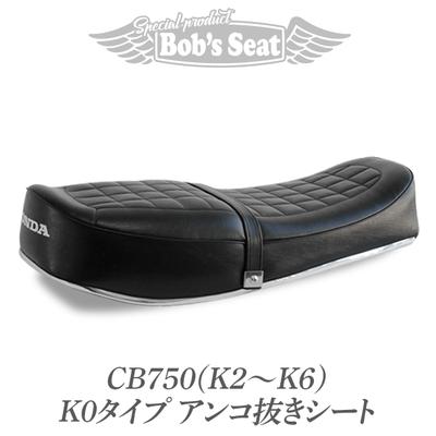 CB750(K2~K6) K0タイプアンコ抜きシート