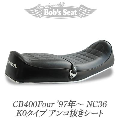 CB400Four('97年~)NC36 K0タイプアンコ抜きシート