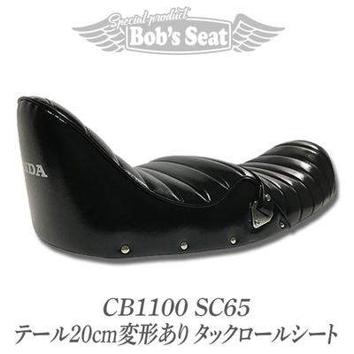 CB1100(SC65)テール20cm変形ありタックロールシート