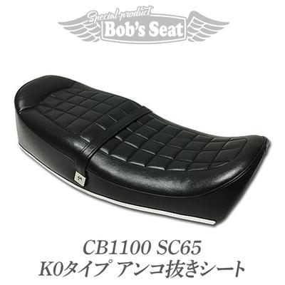 CB1100(SC65) K0タイプアンコ抜きシート