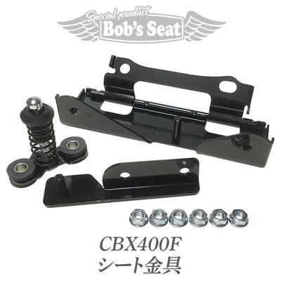 CBX400F シート金具