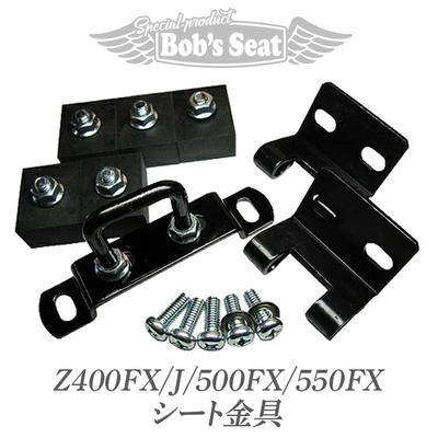 Z400FX/J/500FX/550FX  シート金具