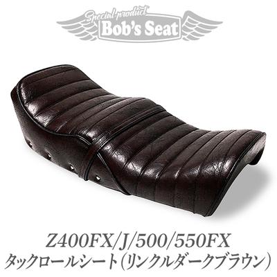 Z400FX/J/500/550FX タックロールシート(リンクルダークブラウン)