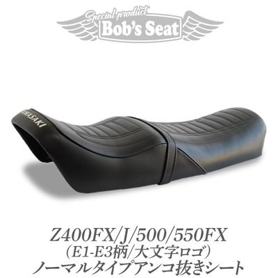 Z400FX/J/500/550FX (E1-E3柄/大文字ロゴ)ノーマルタイプアンコ抜きシート