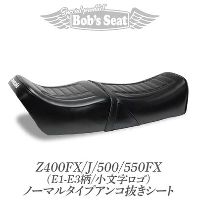 Z400FX/J/500/550FX (E1-E3柄/小文字ロゴ)ノーマルタイプアンコ抜きシート