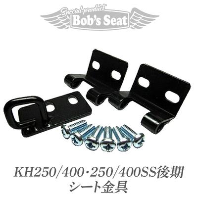 KH250/400・250/400SS後期 シート金具