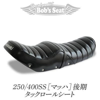 250/400SS【マッハ】後期 タックロールシート