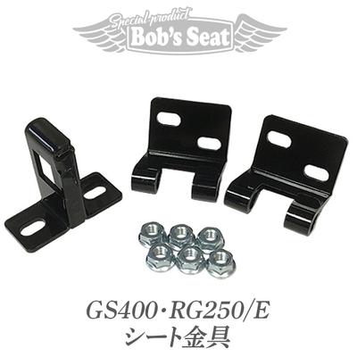 GS400・RG250/E シート金具
