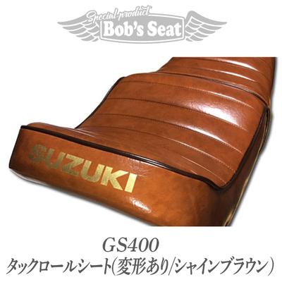 GS400 タックロールシート(変形あり/シャインブラウン)