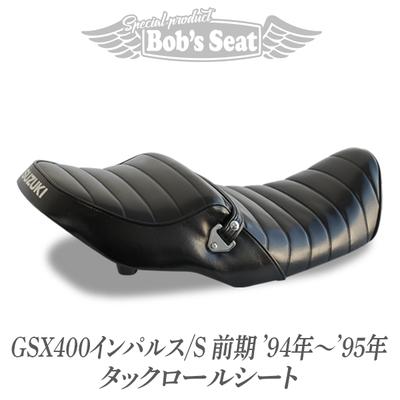 GSX400インパルス/S前期('94年~'95年) タックロールシート