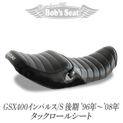 GSX400インパルス/S後期('96年~'08年) タックロールシート