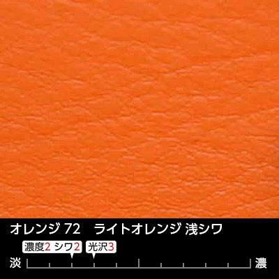 オレンジ72