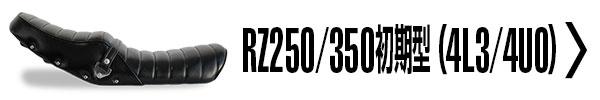 RZ250/350初期型(4L3/4U0)