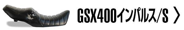 GSX400インパルス/S
