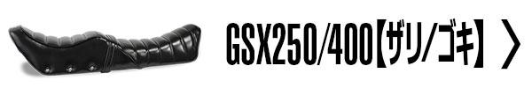 GSX250/400E【ザリ/ゴキ】