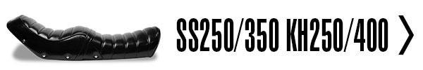 SS250/350・KH250/400