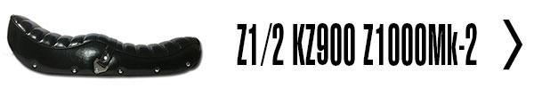Z1/2・KZ900・Z1000Mk-2