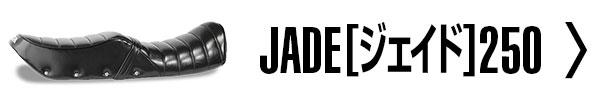 JADE[ジェイド]250