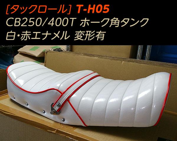 T-H05