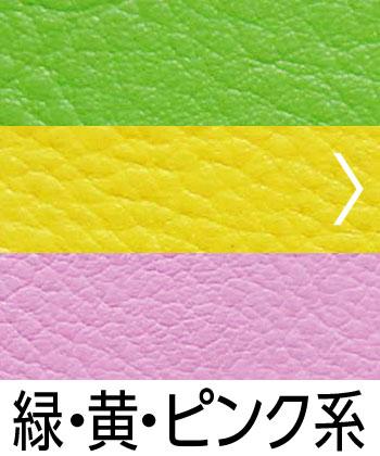 シート表皮サンプルピンク緑黄系