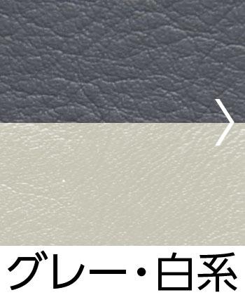 シート表皮サンプルグレー白系