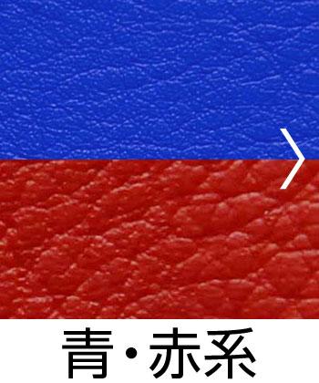 シート表皮サンプル青赤系