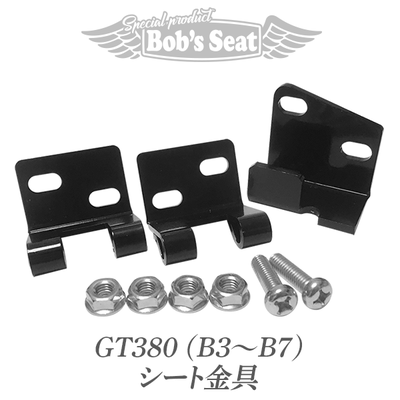 GT380(B3~B7) シート金具