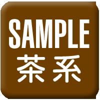 シート表皮サンプル茶系
