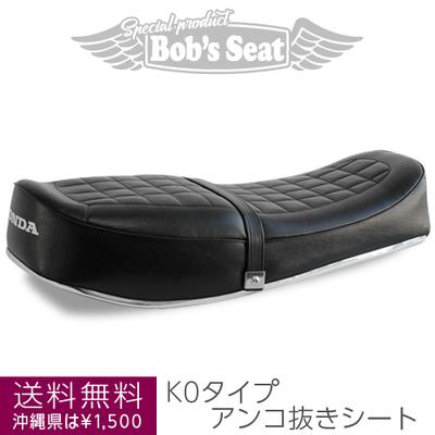 CB750(K2~K6) K0タイプアンコ抜きシート 【送料無料※沖縄県は¥1.500】