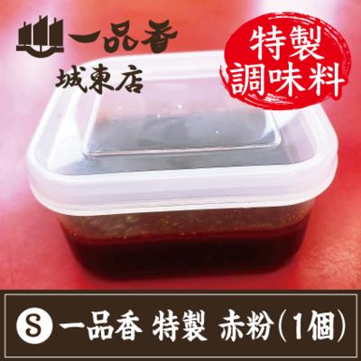 【S】一品香 特製 赤粉(1個)