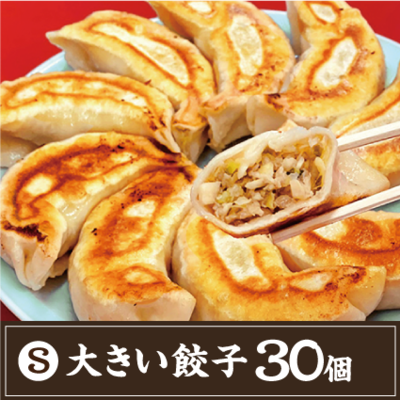 【S】大きい餃子30個
