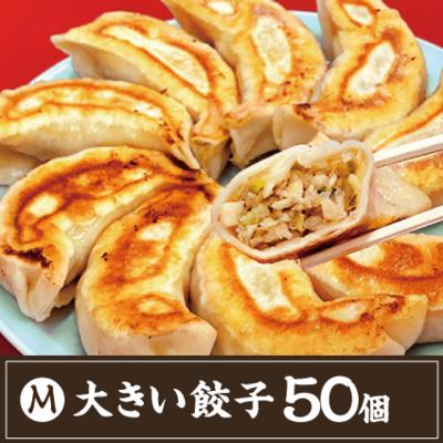 【M】大きい餃子50個