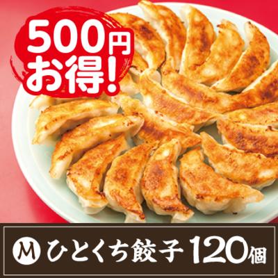 【M】ひとくち餃子120個